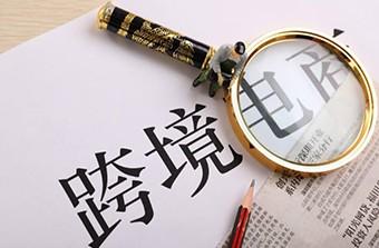 远丰电商 | 2018年中国出口跨境电商的机会来了