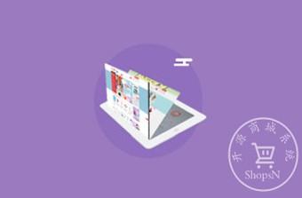 远丰电商|开发多用户商城系统的四种方案!