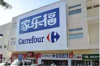 远丰电商 | 落寞的枭雄家乐福中国,如何像新零售转型?