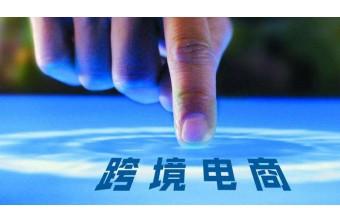 远丰电商 | 跨境电商最注重的什么?