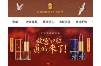 远丰电商丨故宫登陆商城小程序,卖起了口红引热议