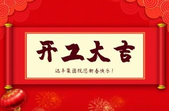 远丰电商 | 2019开工大吉!