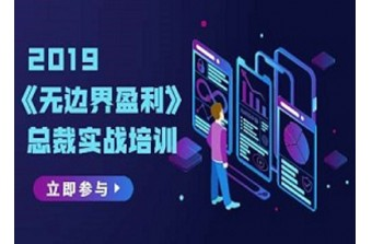 E家商学院丨2019年11月8-10日 · 无边界盈利总裁班(上海·第6期)报名进行中