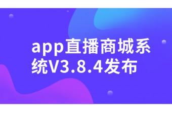 重磅:远丰app直播商城系统升级到V3.8.4,新增16项新功能