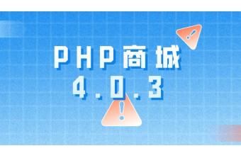 喜报 | 远丰PHP商城4.0.3更新啦!!