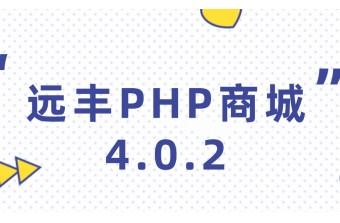 喜报 | 远丰PHP商城4.0.2更新啦!!
