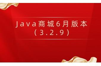 好消息:远丰Java商城6月版本(3.2.9)震撼上线!!