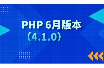 好消息:远丰PHP商城(4.1.0)震撼上线!