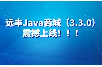 重磅:远丰Java商城(3.3.0)震撼上线!!!
