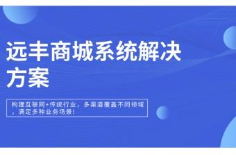 远丰案例丨奥鹏教育与远丰软件达成合作